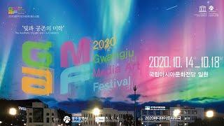 2020 광주 미디어 아트페스티벌 서막식