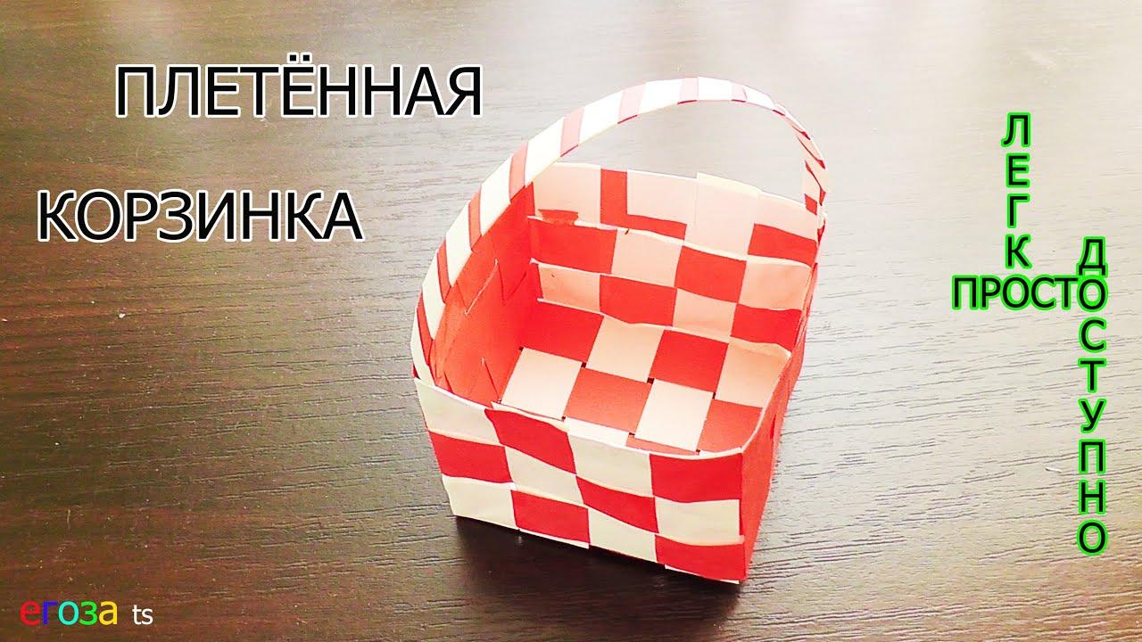 Корзинка плетеная, береста - YouTube
