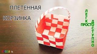 ПЛЕТЁННАЯ КОРЗИНКА из полосок бумаги / Делаем вместе
