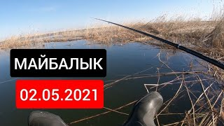 Озеро Майбалык 02 05 2021г Рыбалка с путевками
