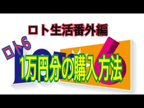 6生活 ロト 次回 (第1603回)