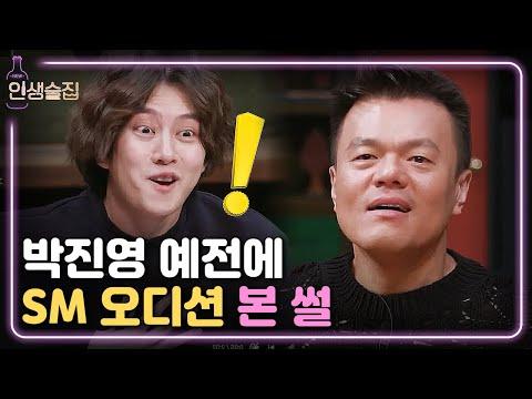 lifebar 박진영, 과거 SM 오디션 당시 이수만의 반응은?! 171201 EP.47