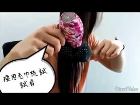 【小三美日】★省去1/2的吹髮時間♥★毛巾梳/ 乾髮梳/ 吸水毛巾健康按摩梳 - YouTube