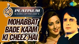 Platinum Song Of The Day | Mohabbat Bade Kam |मोहब्बत बड़े काम |20th Sept| Lata, Kishore, K.J Yesudas