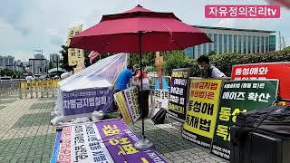 ♡국회 성벽 기도회♡ * 동성애 차별 금지법 철폐* 윤…
