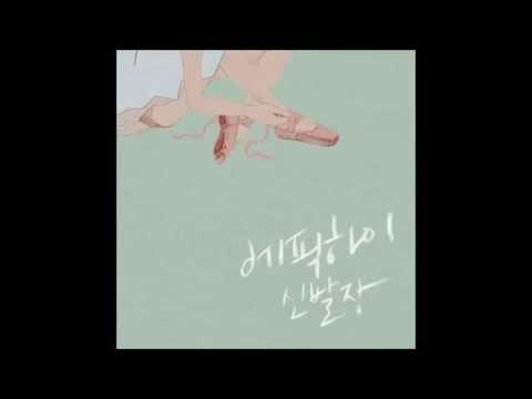 에픽하이 (feat. MYK) (+) 신발장