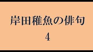 岸田稚魚の俳句。4