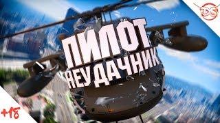 Пилот неудачник ✖ МОНТАЖ (GTA V ONLINE)