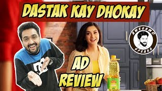 DASTAK KAY DHOKAY AD REVIEW | AWESAMO SPEAKS