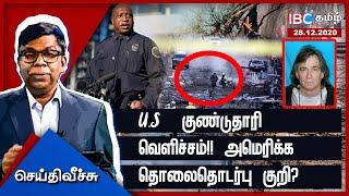 Seithi Veech 28-12-2020 IBC Tamil Tv