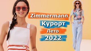 Zimmermann Resort Мода лето 2022 в Нью-Йорке / Курортная одежда и аксессуары