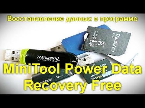 Восстановление данных в программе MiniTool Power Data Recovery Free