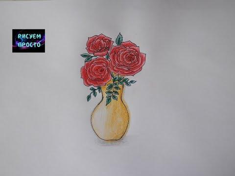Как нарисовать РОЗЫ В ВАЗЕ/ БУКЕТ ЦВЕТОВ/261/How to draw ROSES IN a VASE/ BOUQUET of FLOWERS