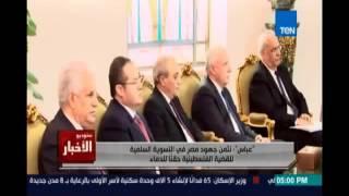 عباس خلال لقاءه بالرئيس السيسي : نثمن جهود مصر في التسوية السلمية للقضية الفلسطينية حقنا للدماء