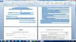 Отчет по производственной практике ннгу fairwork pro Готовые отчеты по практике По всем дисциплинам