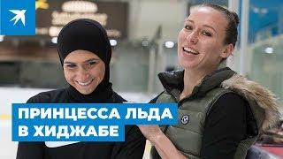 Захра Лари — первая в мире фигуристка «Принцесса льда в хиджабе»