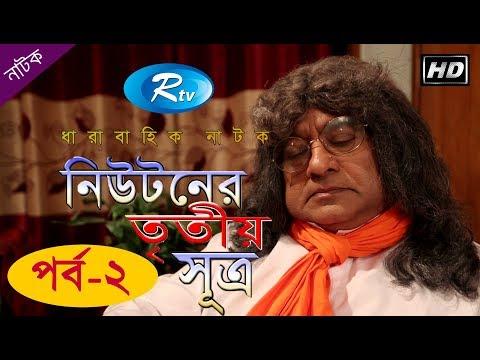 Newton Er Triteyo Sutro | EP-2 | Serial Drama | Rtv
