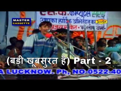 Badi Khobsurat Hai (बड़ी खूबसुरत है) Part - 2 | Sharif Parwaz v Rukhsana Bano | Qawwali Muqabla