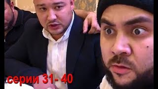 Приключения бомжей Бори и Русика / Все серии с 31 по 40