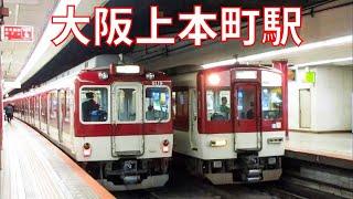 近鉄電車 走行集 大阪上本町駅(地下ホーム)