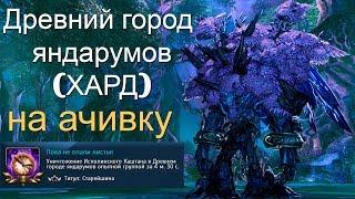 Blade & Soul - Древний город яндарумов (ХАРД)