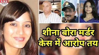Sheena Bora Murder Case में Indrani, Peter और Sanjeev पर हत्या के आरोप तय