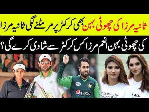 Sania Mirza's younger sister came to the scene with a leading cricketer || Smart sports pk
