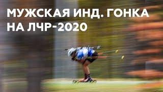ЛЧР 2020 Индивидуальная гонка Мужчины