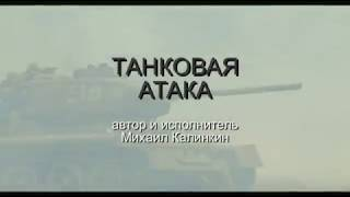 песня  про войну  1941-1945  Танковая атака / автор  Калинкин  Tank attack music  video