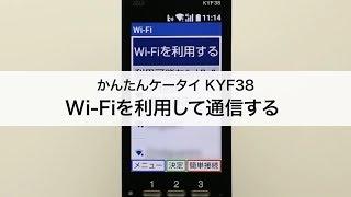 【かんたんケータイ KYF38】Wi-Fiを利用して通信する