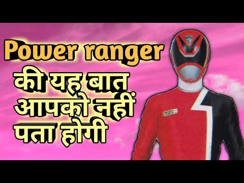 Power Ranger Fact In Hindi || Top 10 Power Ranger Fact