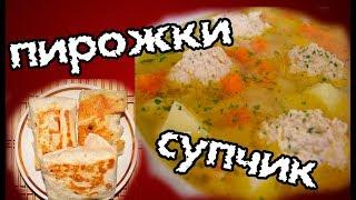 VLOG. Готовлю 2 супа, ленивые пирожки и у нас гости.
