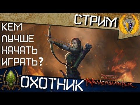 Neverwinter, Кем лучше начать играть? Класс Охотник Следопыт