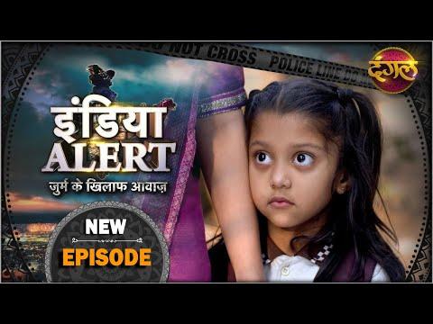 India Alert || New Episode 247 || Masoom Nandani ( मासूम नंदनी ) || इंडिया अलर्ट Dangal TV