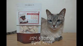 고양이 동결건조 간식, 정글키친 치킨텐더 먹방