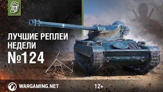 Снова эти! Лучшие Реплеи Недели #124 [World of Tanks](, 2017-12-12T11:00:15.000Z)