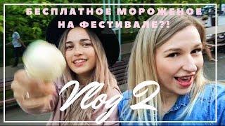 Смотреть видео Vlog 2//Куда сходить в выходной в Москве?//Фестивали//Сокольники онлайн