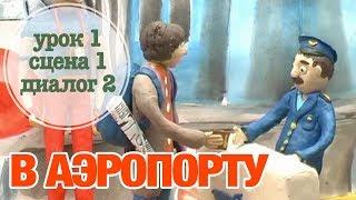 В АЭРОПОРТУ: Урок 1 Сцена 1 Диалог 2   Время говорить по-русски!
