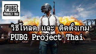 วิธีโหลดและติดตั้ง PUBG Project Thai