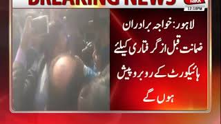 Khawaja Brothers Appear Before LHC