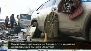 Случайных прохожих не бывает  Что продают на блошиных рынках Иркутска