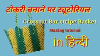 Plastic wire crosscut basket|टोकरी बनाने पर ट्यूटोरियल