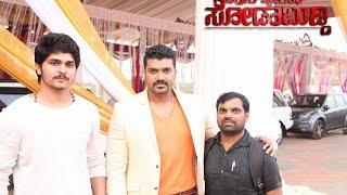 Srujan Lokesh Speaking About Sodabuddi | Latest Kannada Movie 2016