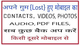 Backup your Lost mobile data's like photo video audio Etc..