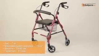 Видео-обзор ходунков для взрослых на колесах Доброта Rollator