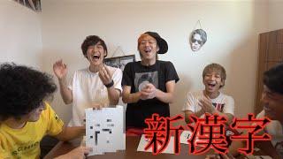 第一回新しい漢字作り選手権!!! thumbnail