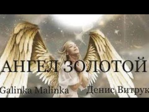 Ангел золотой! Авторская