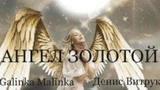 Ангел золотой! Авторская песня Дмитрия Лещинского в исполнении Дениса Витрука и Galinka Malinka!