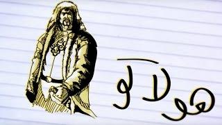 (2.12) - قصة هولاكو