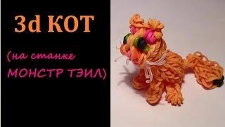 3d КОТ  из резинок на станке МОНСТР ТЭИЛ, ч.1/ Радужки Rainbow Loom